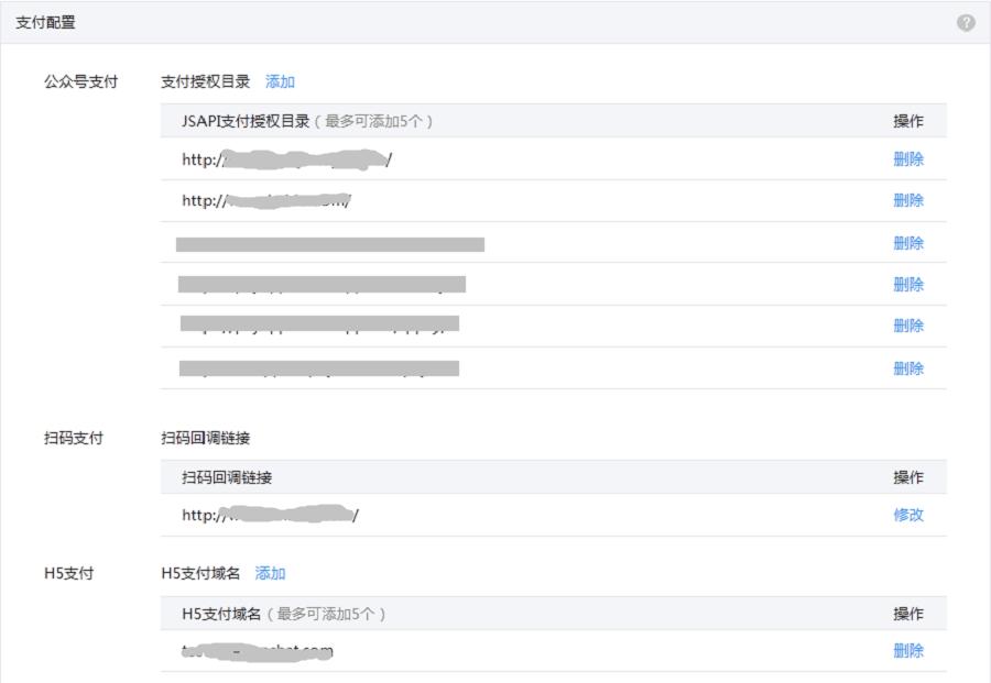微信内网页支付设置栏目入口